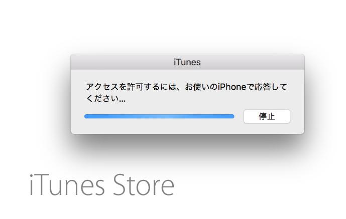お使いのiPhoneで応答する