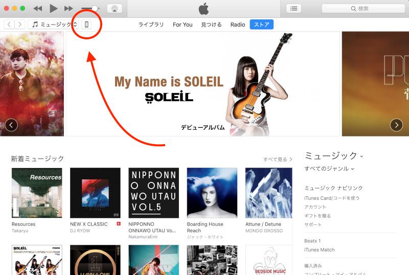 iTunesのトップ画面上のスマホアイコンをクリック
