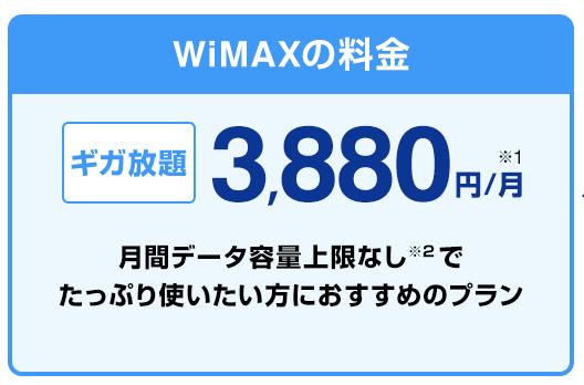 UQWiMAXは3,880円の月額料金