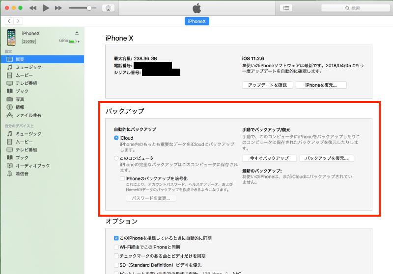 iTunes画面にバックアップ表示