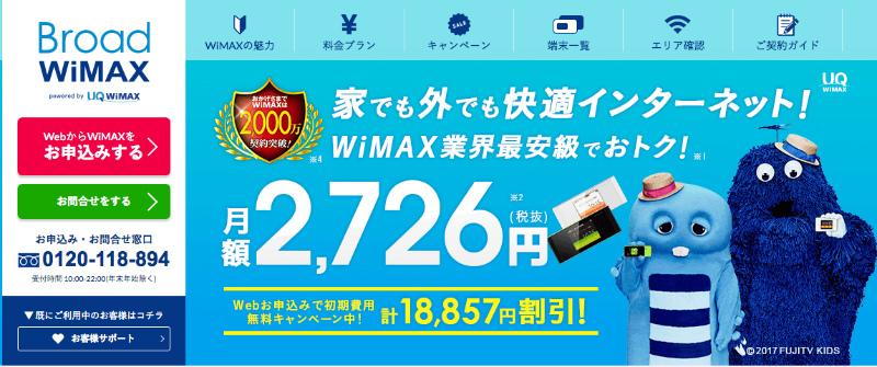 Broad WIMAXの口座振替の内容
