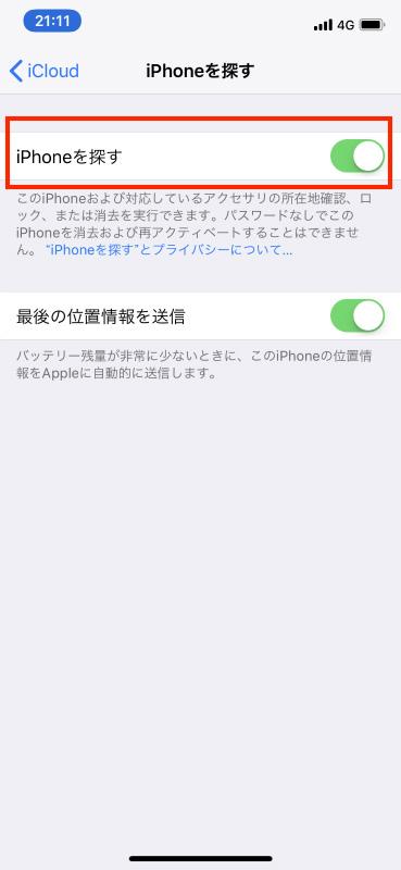iPhoneを探すをオフへフリック