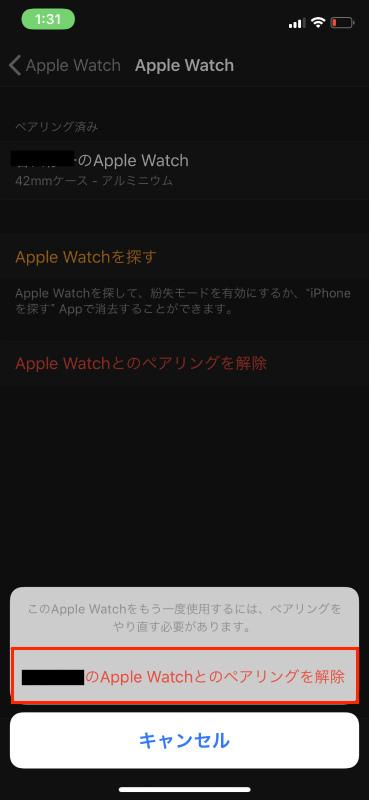 AppleWatchとのペアリングを解除