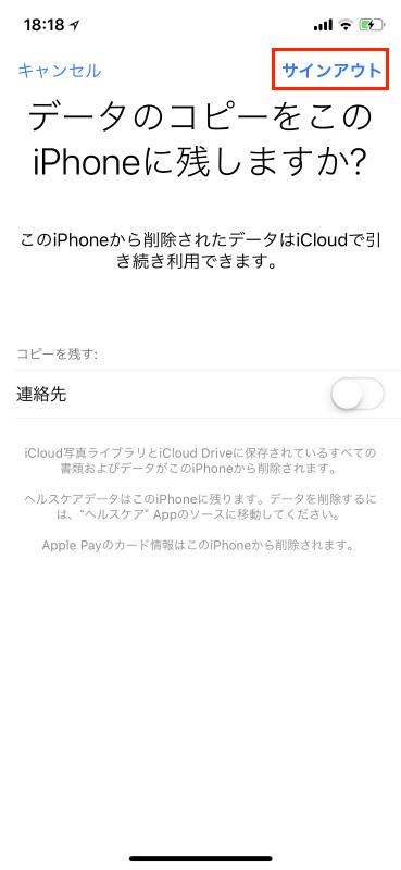 データのコピーをiPhoneに残しますか?
