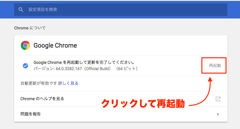 Chromeの再起動が表示されます。