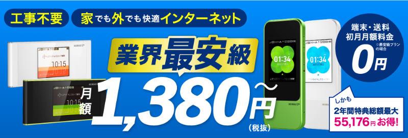 カシモWIMAXの月額キャンペーン
