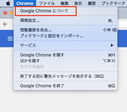 macの左側のChromeを押してChromeについてを選ぶ