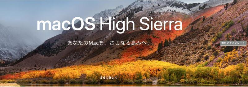Macのハイシエラにアップデートした