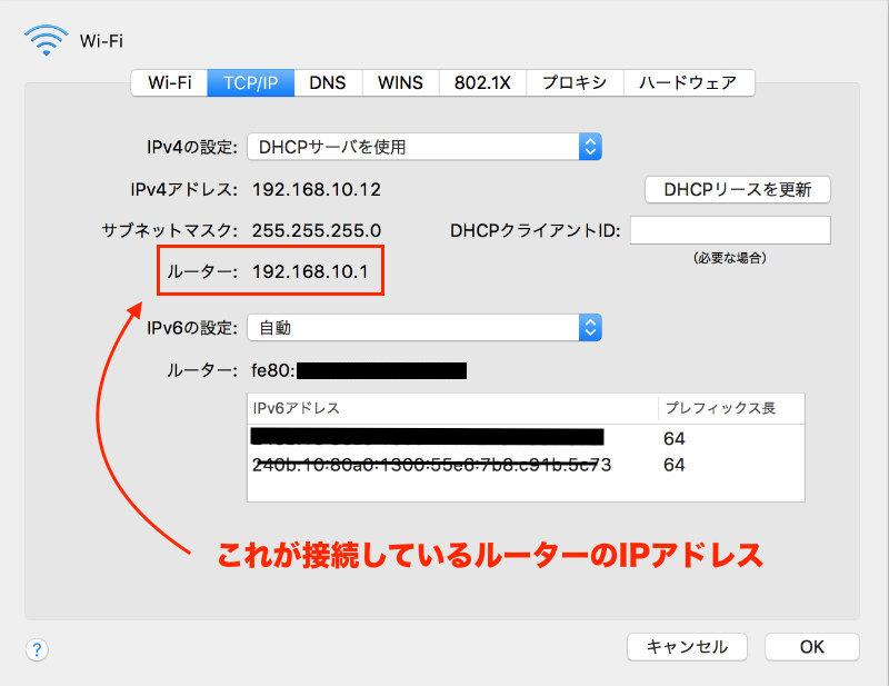 TCP/IPの中の項目にルーターのIPアドレスが表示される