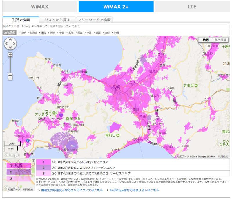 WIMAX北海道エリア