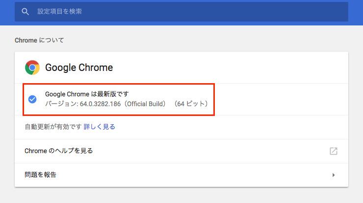 Chromeのバージョンが最新かチェックしてください