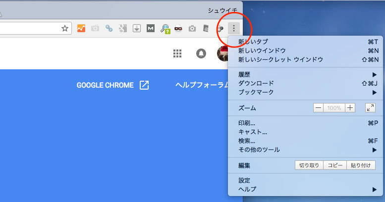 Chromeの更新