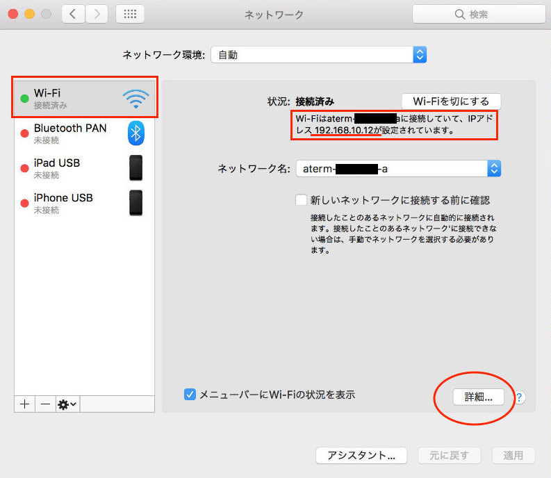 WiFi接続時のMac側のIPアドレス