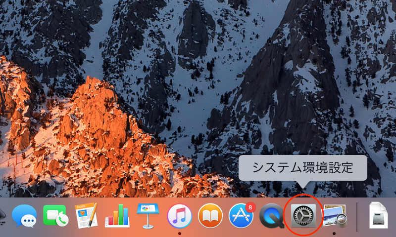 Macのシステム環境設定