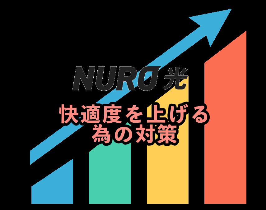 NURO光の速度を向上するための対策