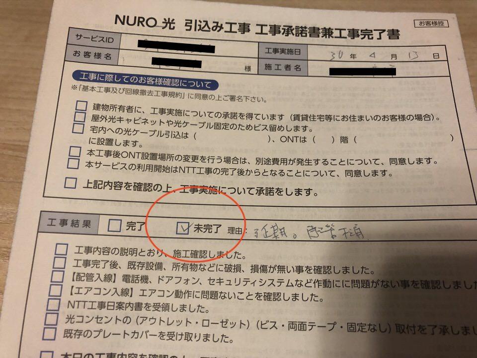NUROの宅内工事が未完了