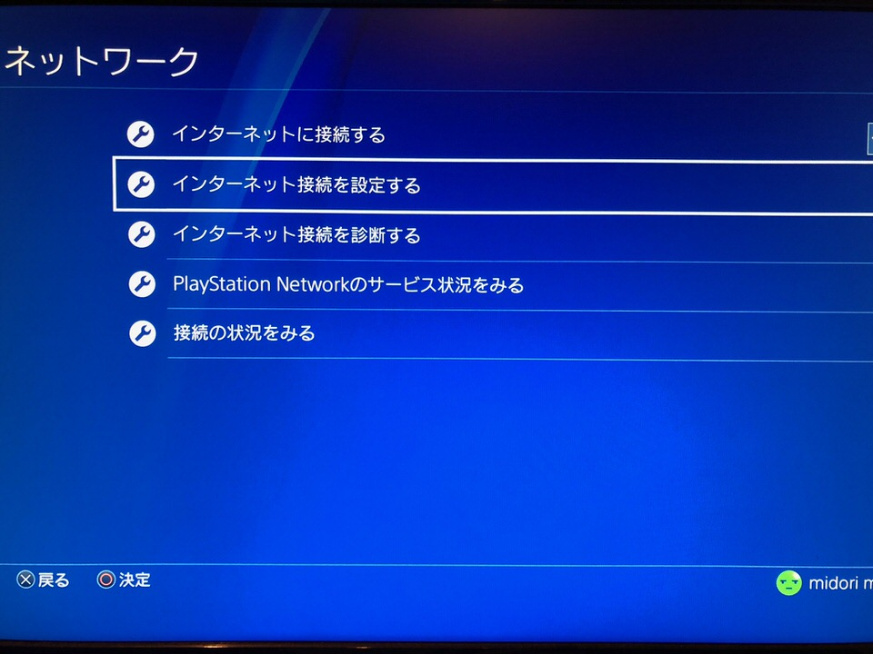 PS4のインターネット接続を設定する