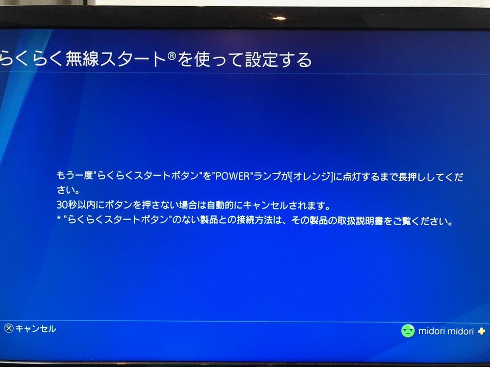 PS4側の画面表示が変わる