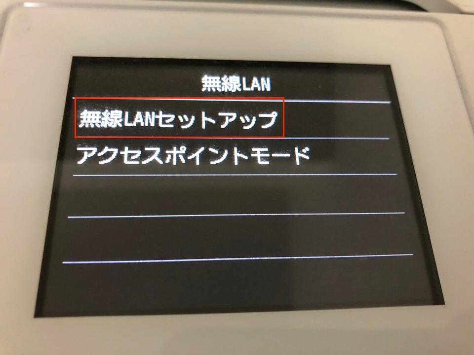無線LANセットアップ