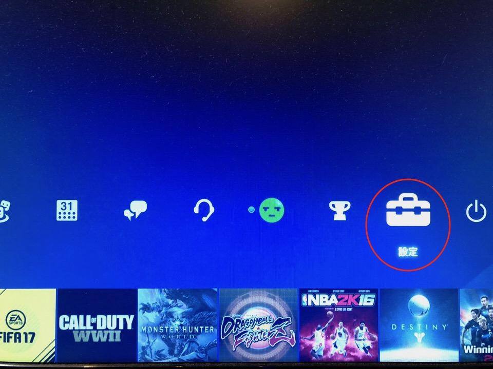 PS4の設定を選ぶ