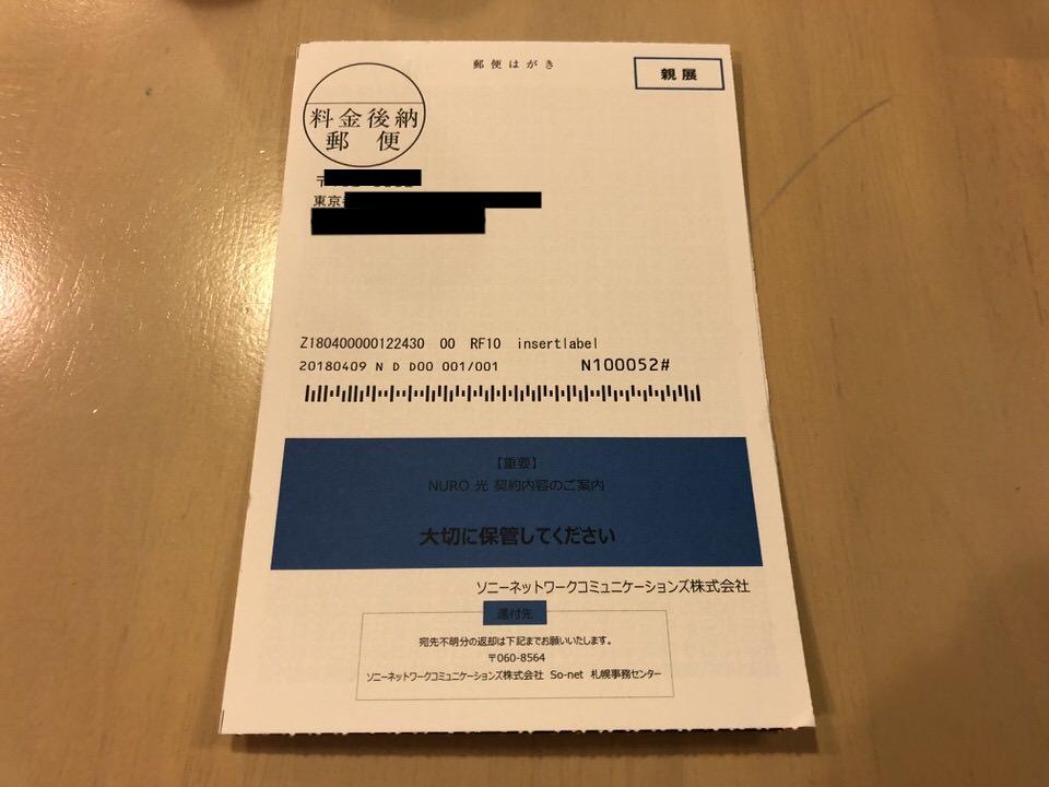 so-netの会員証