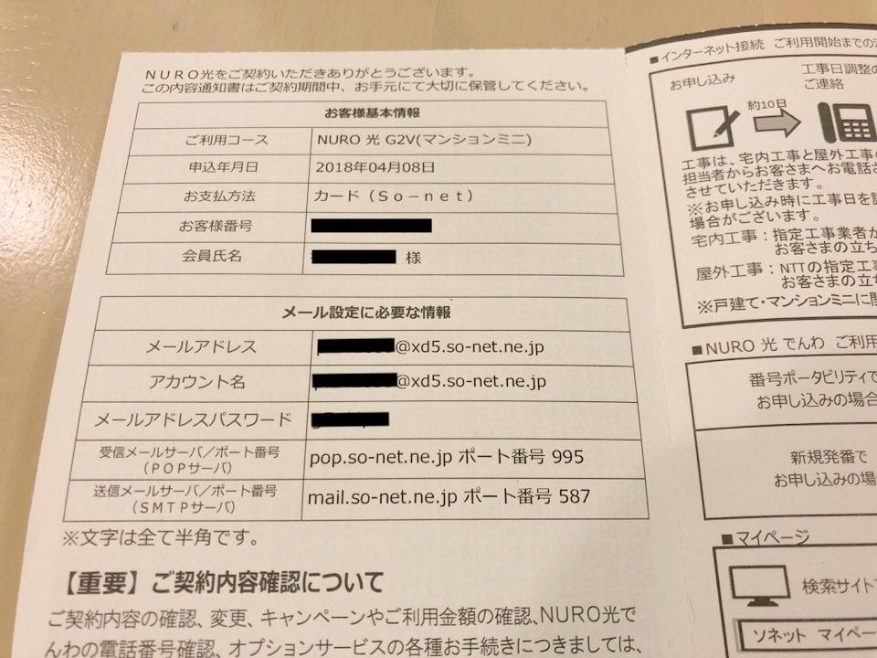 NURO光契約内容の書類