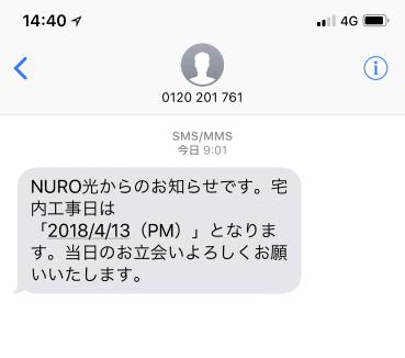 NURO光の宅内工事の確認メール
