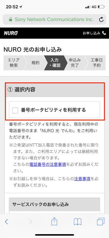 NURO光電話について