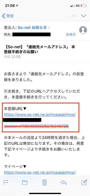 本登録メールの確認