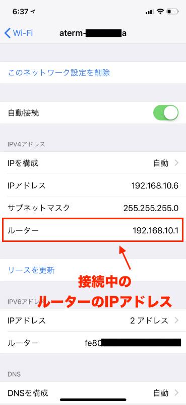 iPhoneでチェックするルーターのIPアドレス
