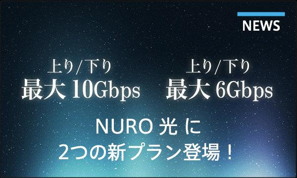 NURO光6G、10G