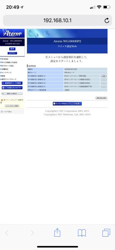 NECルーターのログイン画面