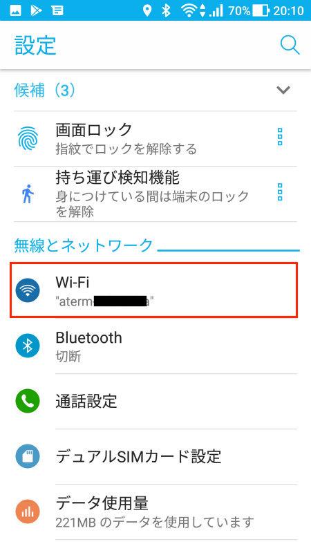 Wi-Fiをタップ