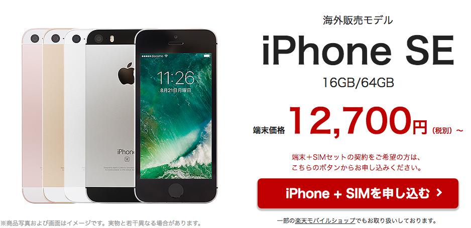 楽天モバイルはiPhoneが安い