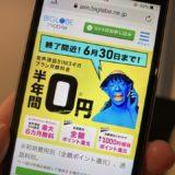 動画見放題・音楽聴き放題の格安SIM「BIGLOBEモバイル」の評判とキャンペーン