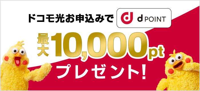 dポイント10,000円分プレゼント