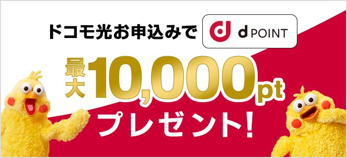 ドコモポイント10000pプレゼント