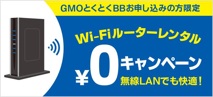 WiFiルーターレンタルキャンペーン