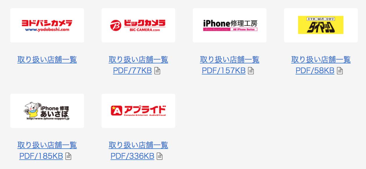 BIGLOBEモバイルが申し込みできる店舗