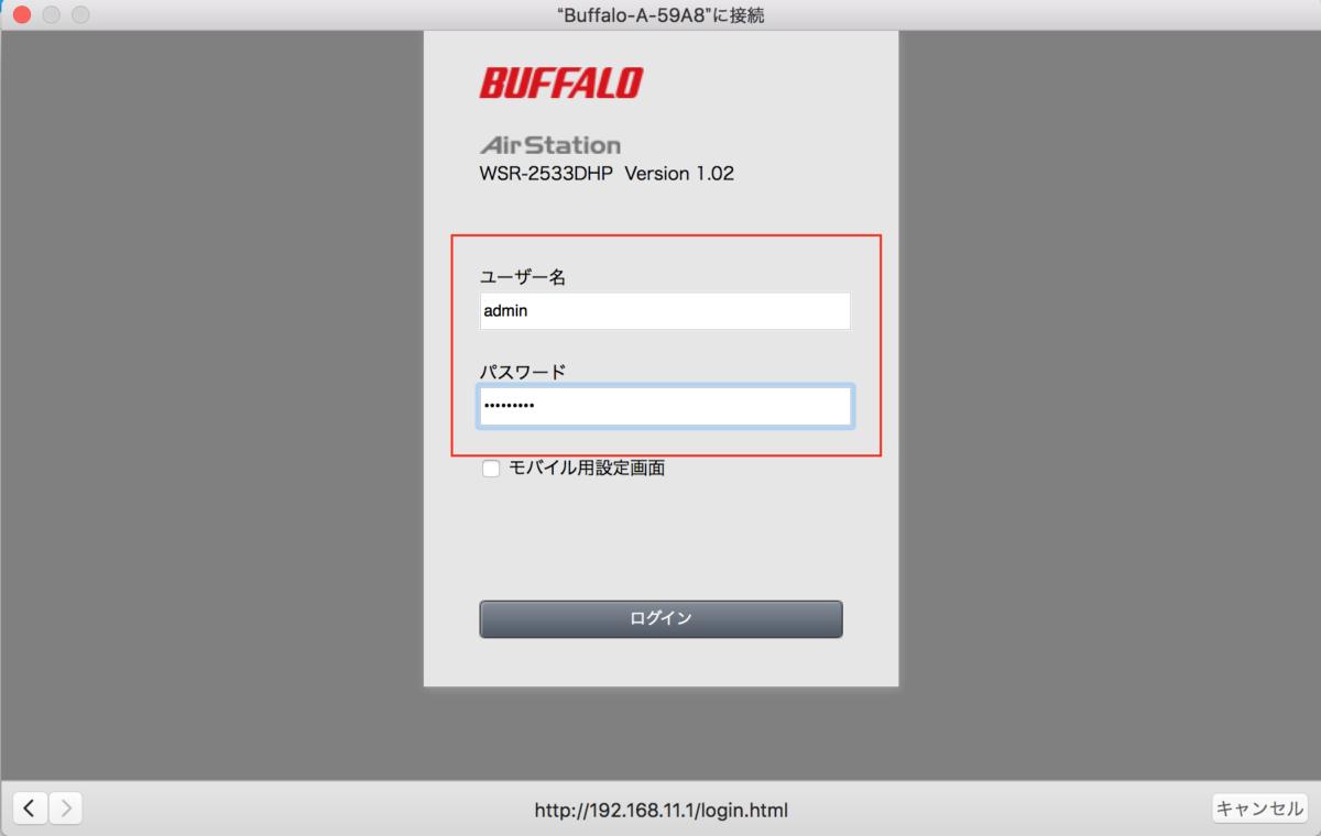 ログイン画面が表示されadmin、passwordでログイン
