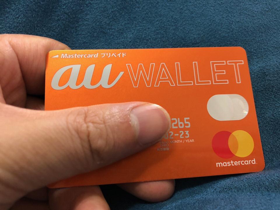 auWalletのプリペイドカード