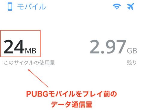 PUBGをプレイする前のデータ通信量