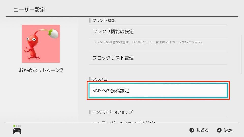 ユーザー設定の中にあるアルバムSNS投稿設定を選ぶ