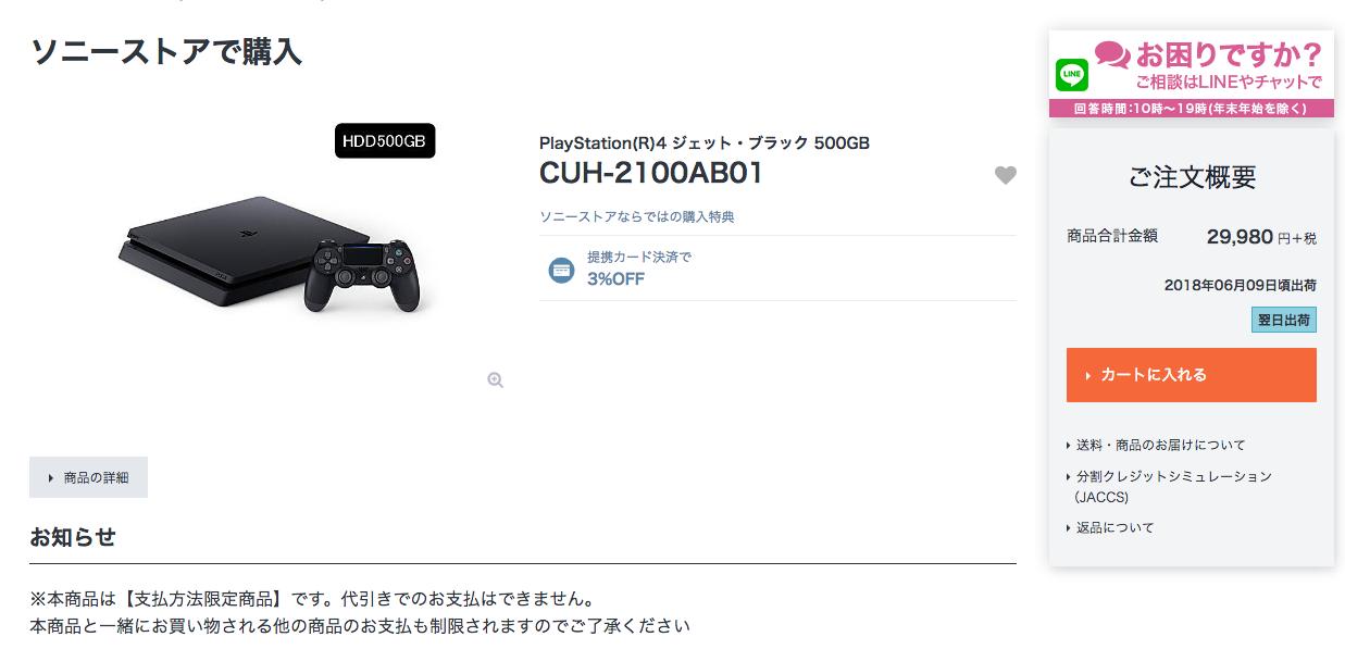 PS4は必ずソニーストアで引き換える