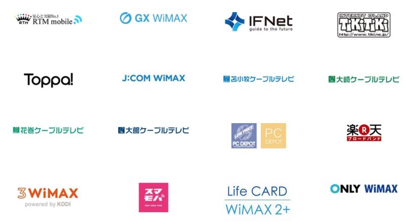 auスマートバリュー対象のWIMAXプロバイダ2