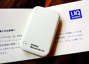 ポケットWiFi(WIMAX機種)のファームウェアアップデートの方法