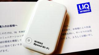 ポケットWiFi(WIMAX機種)のアップデートの方法
