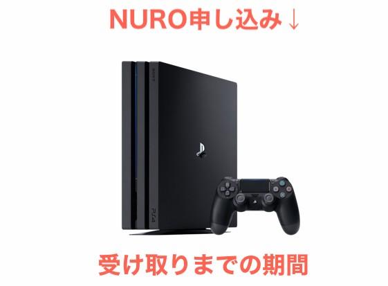 NURO申し込みからPS4が受け取れるのはいつ?