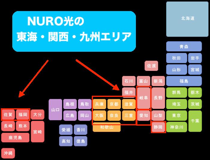 NURO光の関東・東海・九州エリア