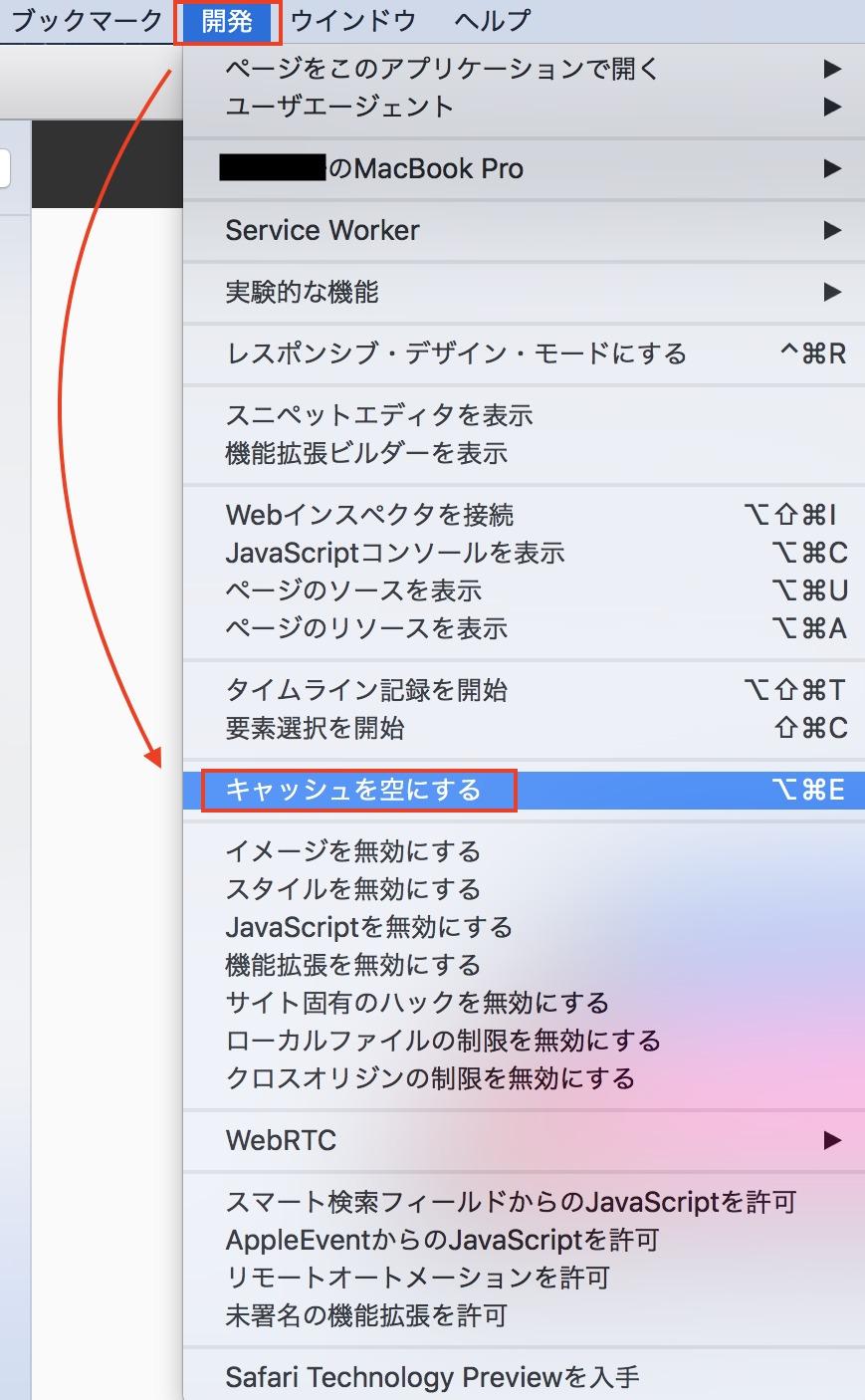 開発タブをクリックしてキャッシュを空にするをクリック